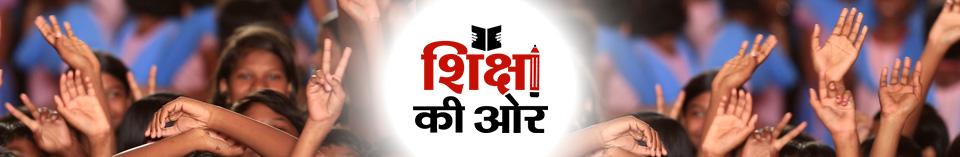 Shiksha Ki Ore